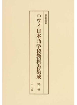 ハワイ日本語学校教科書集成 編集復刻版 第1巻