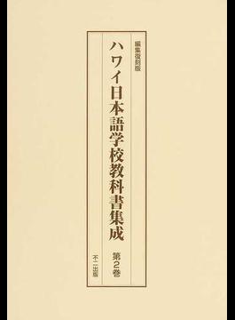 ハワイ日本語学校教科書集成 編集復刻版 第2巻