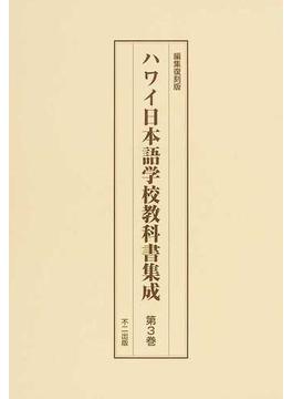 ハワイ日本語学校教科書集成 編集復刻版 第3巻