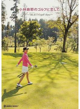 小林麻耶のゴルフに恋して ベストスコア「88」までのgolf diary