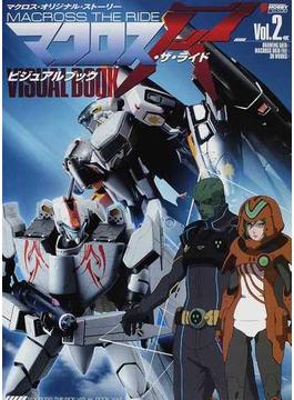 マクロス・ザ・ライドビジュアルブック マクロス・オリジナル・ストーリー Vol.2