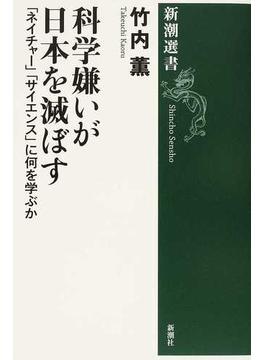科学嫌いが日本を滅ぼす 「ネイチャー」「サイエンス」に何を学ぶか(新潮選書)