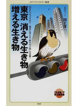 東京消える生き物増える生き物(メディアファクトリー新書)