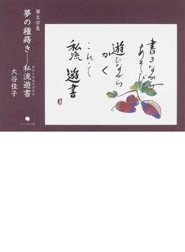 夢の種蒔き−私流遊書 筆文字集