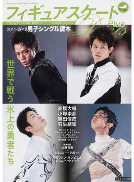 フィギュアスケートDays Plus 2011−2012男子シングル読本