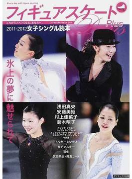 フィギュアスケートDays Plus 2011−2012女子シングル読本