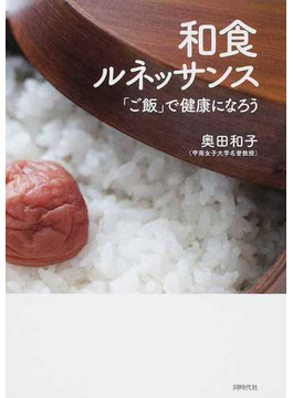 和食ルネッサンス 「ご飯」で健康になろう