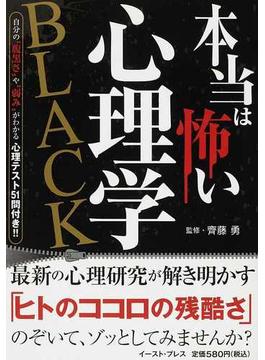 本当は怖い心理学 BLACK