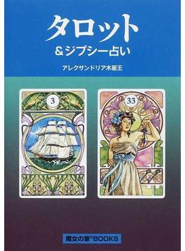タロット&ジプシー占いの通販/...