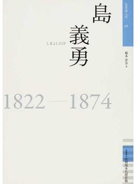 島義勇 1822−1874