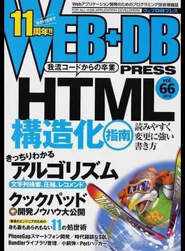 WEB+DB PRESS Vol.66 特集HTML構造化|アルゴリズム|クックパッド|処世術