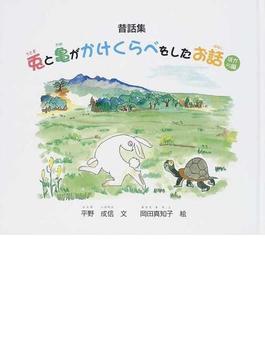 兎と亀がかけくらべをしたお話 ほか5編 昔話集