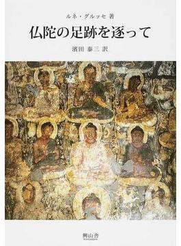 仏陀の足跡を逐って
