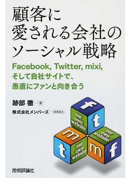 顧客に愛される会社のソーシャル戦略 Facebook,Twitter,mixi,そして自社サイトで、愚直にファンと向き合う
