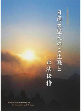 日蓮大聖人のご生涯と正法伝持 絵と写真で見る