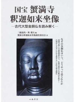国宝蟹満寺釈迦如来坐像 古代大型金銅仏を読み解く