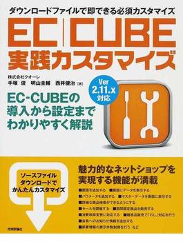 EC|CUBE実践カスタマイズ ダウンロードファイルで即できる必須カスタマイズ EC−CUBEの導入から設定までわかりやすく解説