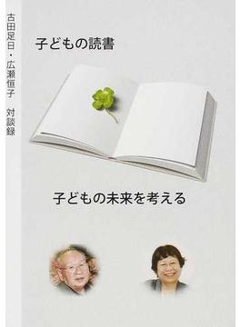 子どもの読書・子どもの未来を考える 古田足日・広瀬恒子対談録