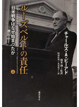 ルーズベルトの責任 日米戦争はなぜ始まったか 上
