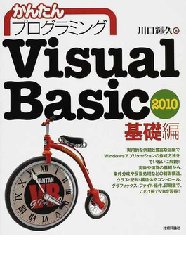かんたんプログラミングVisual Basic 2010 基礎編