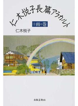 仁木悦子長篇アラカルト 2 雨の巻