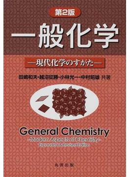 一般化学 現代化学のすがた 第2版