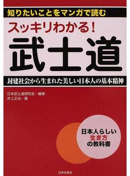スッキリわかる!武士道 日本人らしい生き方の教科書 封建社会から生まれた美しい日本人の基本精神 (知りたいことをマンガで読む)