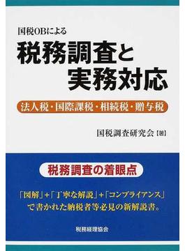 国税OBによる税務調査と実務対応 法人税・国際課税・相続税・贈与税