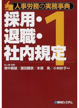 人事労務の実務事典 1 採用・退職・社内規定