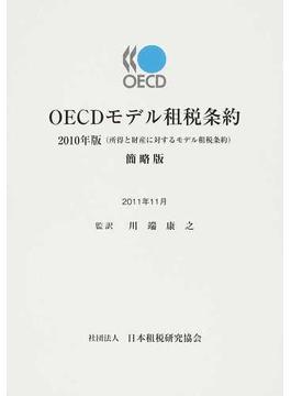 OECDモデル租税条約 所得と財産に対するモデル租税条約 簡略版 2010年版