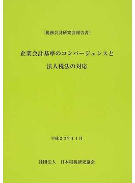 企業会計基準のコンバージェンスと法人税法の対応 税務会計研究会報告書