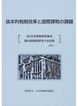 抜本的税制改革と国際課税の課題 (社)日本租税研究協会第63回租税研究大会記録 2011
