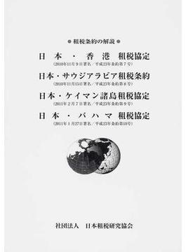 日本・香港租税協定 日本・サウジアラビア租税条約 日本・ケイマン諸島租税協定 日本・バハマ租税協定