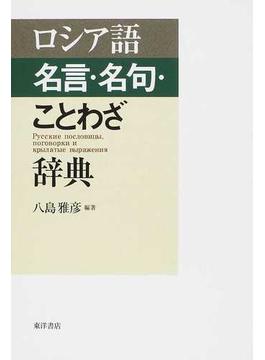 ロシア語名言・名句・ことわざ辞典