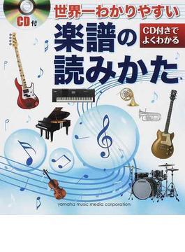 世界一わかりやすい楽譜の読みかた CD付きでよくわかる