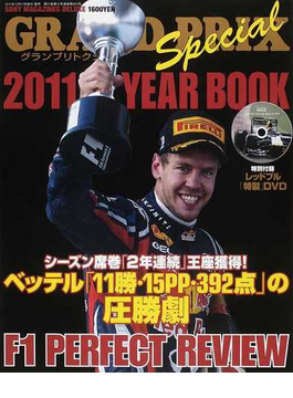 GRAND PRIX Special YEAR BOOK グランプリトクシュウ 2011 F1 PERFECT REVIEW