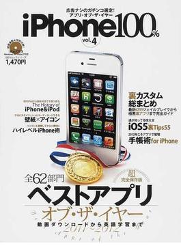 iPhone100% vol.4 〈超完全保存版〉ベストアプリ・オブ・ザ・イヤー2011→2012/裏カスタム総まとめ(100%ムックシリーズ)