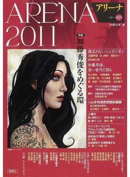 アリーナ 第12号(2011) 加藤秀俊をめぐる環