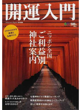 開運入門 ニッポン全国ご利益別神社案内 イチからわかる神道と仏教のこと