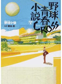 野球青春小説特別号CROSS