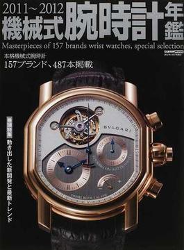 機械式腕時計年鑑 2011〜2012 本格機械式腕時計157ブランド、487本掲載