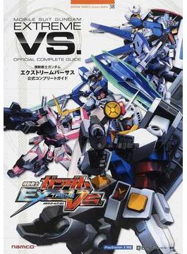 機動戦士ガンダムEXTREME VS.公式コンプリートガイド