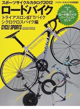 スポーツサイクルカタログ 2012ロードバイクトライアスロン&TTバイクシクロクロスバイク編