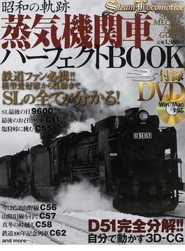 蒸気機関車パーフェクトBOOK 昭和の軌跡