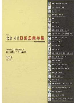 中国北京・天津日系企業年鑑 VOLUME2(2012)