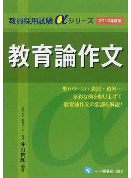 教育論作文 2013年度版