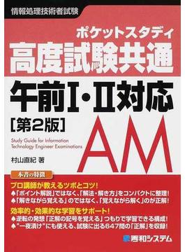 ポケットスタディ高度試験共通午前Ⅰ・Ⅱ対応 情報処理技術者試験 第2版