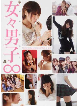女々男子8 8人のオトコノコ写真集