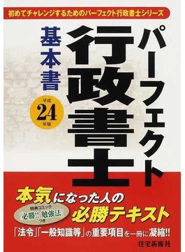 パーフェクト行政書士基本書 平成24年版