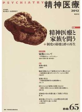 精神医療 no.65(2012) 特集精神医療と家族を問う